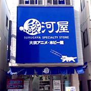 駿河屋大須アニメ・ホビー館/大須買取センター