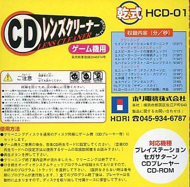CDレンズクリーナー ゲーム機用(HORI製)