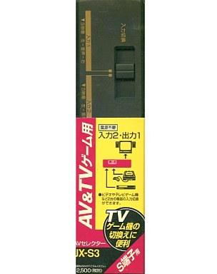 AVセレクター(JX-S3)