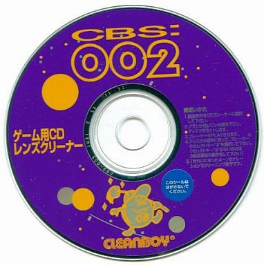 ゲーム用CDレンズクリーナー CLEANBOY