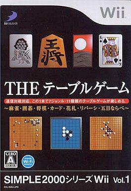 【中古】Wiiソフト SIMPLE2000シリーズWii Vol.1 THE テーブルゲーム -麻雀・囲碁・将棋・カード・花札・リバーシ・五目ならべ-