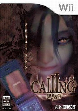 CALLING~黒き着信~