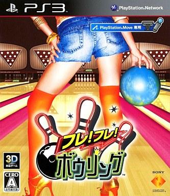 【中古】PS3ソフト フレ!フレ!ボウリング