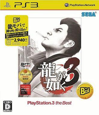 【中古】PS3ソフト 龍が如く3[Best版]