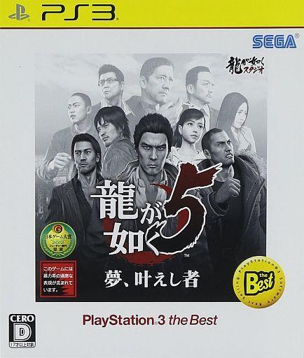 【中古】PS3ソフト 龍が如く5 夢、叶えし者[Best版]