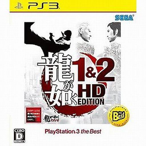【中古】PS3ソフト 龍が如く1&2 HD EDITION[Best版]