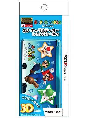 【新品】ニンテンドー3DSハード 3Dキャラステッカー for ニンテンドー3DS マリオファミリー
