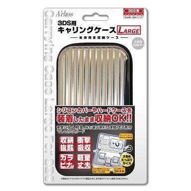 【中古】ニンテンドー3DSハード 3DS用 キャリングケース LARGE (メタルシルバー)