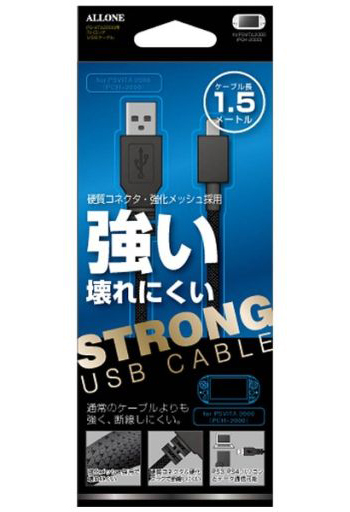Strong USB cable for PSVIA 1.5 m (for PCH-2000)
