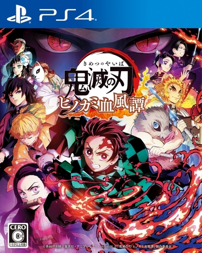 アニプレックス 予約 PS4ソフト 鬼滅の刃 ヒノカミ血風譚 [通常版]