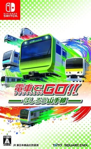 スクウェア・エニックス 新品 ニンテンドースイッチソフト 電車でGO!! はしろう山手線