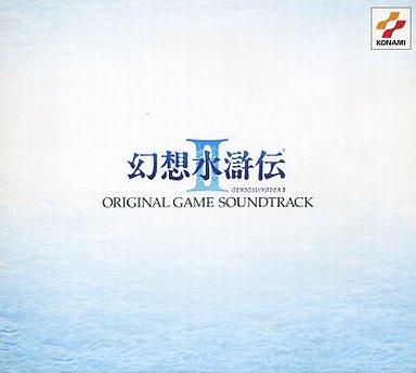 【中古】アニメ系CD 幻想水滸伝II オリジナル・ゲーム・サントラ COMPLETE BOX