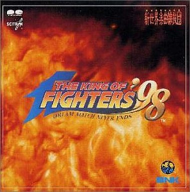 【中古】CDアルバム THE KING OF FIGHTERS'98 DREAM MATCH NEVER ENDS