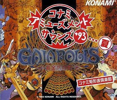 【中古】CDアルバム コナミ アミューズメント サウンズ'93夏 黄金鷹の剣