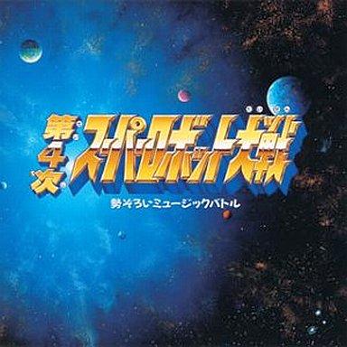 【中古】CDアルバム 第4次スーパーロボット大戦 勢ぞろいミュージックバトル