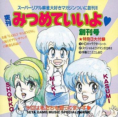 【中古】アニメ系CD スーパーリアル麻雀 季刊みつめていいよ創刊号