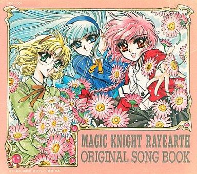 【中古】CDアルバム 魔法騎士レイアース オリジナル ソングブック