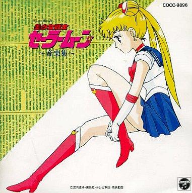 【中古】CDアルバム 美少女戦士セーラームーン 音楽集