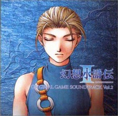 【中古】アニメ系CD 幻想水滸伝II オリジナル・ゲーム・サントラ Vol.2