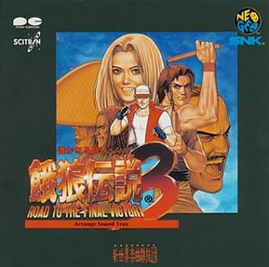 餓狼伝説3 アレンジサウンドトラック