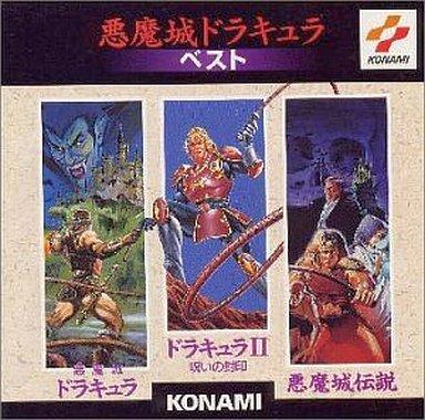 【中古】アニメ系CD 悪魔城ドラキュラ ベスト