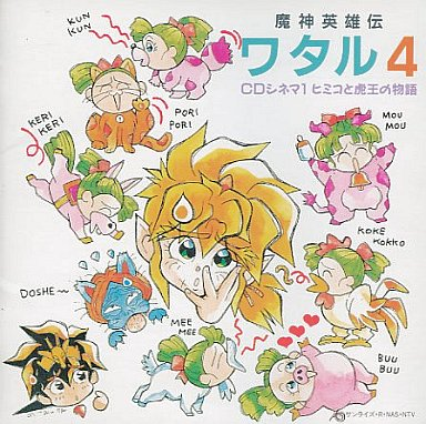 【中古】アニメ系CD 魔神英雄伝ワタル4 CDシネマ1 ヒミコと虎王の物語