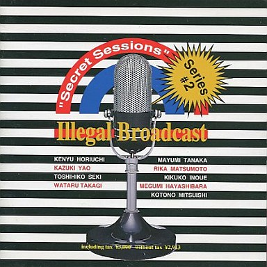 【中古】アニメ系CD SecretSessionsSeries2 IllegalBroadcast