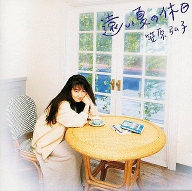 【中古】アニメ系CD 笠原弘子 / 遠い夏の休日