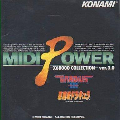 【中古】アニメ系CD ミディーパワーX6800コレクションVer.3.0
