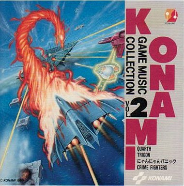 【中古】CDアルバム コナミゲームミュージックコレクション Vol.2(クォース、トライゴン他)