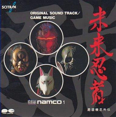 【中古】アニメ系CD 未来忍者 -G・S・M NAMCO 1-