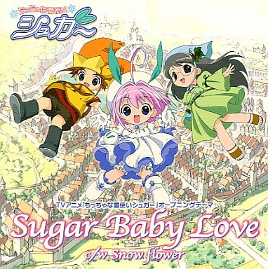 石田燿子/Sugar Baby Love ちっ...