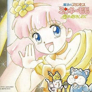 【中古】CDアルバム 魔法のプリンセスミンキーモモ 歌うフェアリーテール