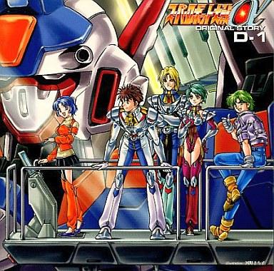 【中古】アニメ系CD スーパーロボット大戦α オリジナルストーリー D-1