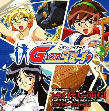 G-onライダース/トキメイテ、G-o...