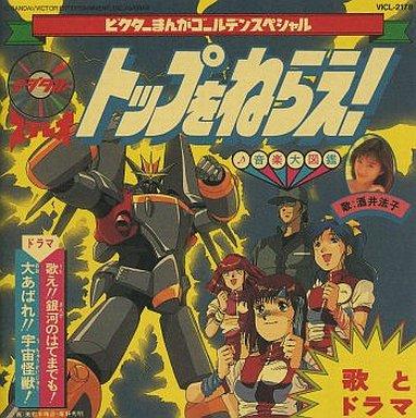 【中古】アニメ系CD トップをねらえ! 音楽大図鑑