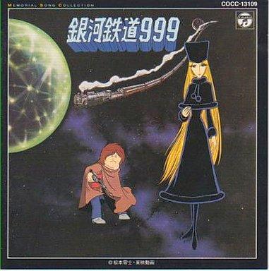 【中古】アニメ系CD メモリアルソングコレクション 銀河鉄道999