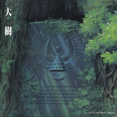 【中古】CDアルバム 天空の城ラピュタ サウンド・トラック