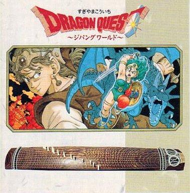 【中古】アニメ系CD ドラゴンクエスト ジパング・ワールド