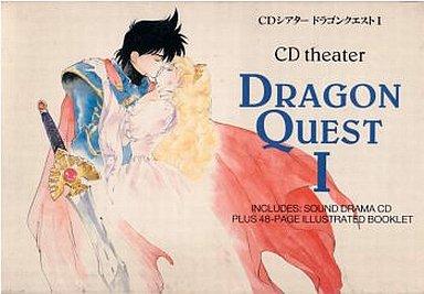 【中古】アニメ系CD CDシアター ドラゴンクエストI