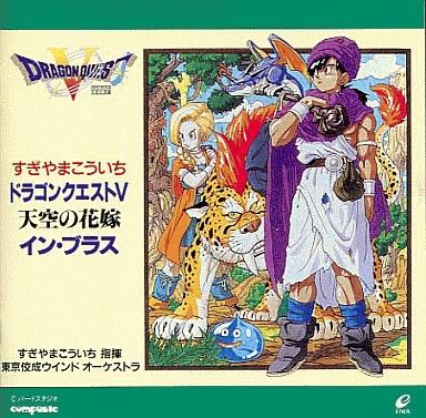 【中古】アニメ系CD ドラゴンクエスト・イン・ブラス3 ?ドラゴンクエストV 天空の花嫁?