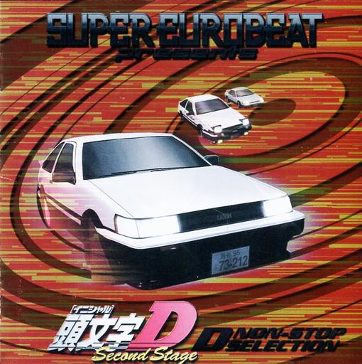【中古】アニメ系CD SUPER EUROBEAT presents 頭文字[イニシャル]D Second Stage