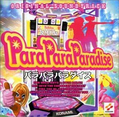パラパラパラダイス・オリジナル・サウンドトラック