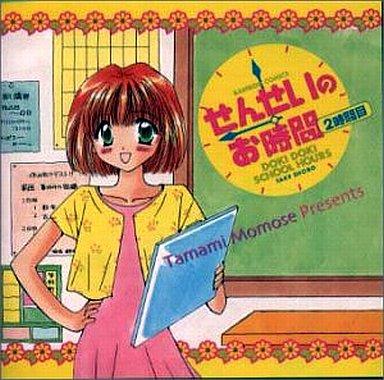【中古】アニメ系CD ドラマCD せんせいのお時間 2時間目