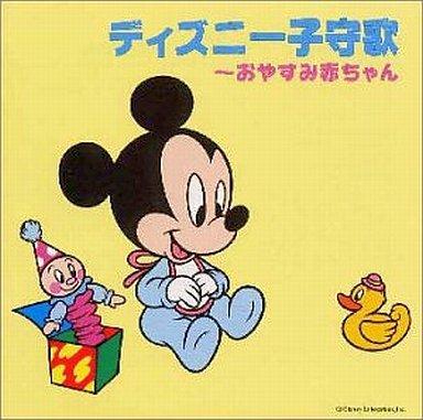 【中古】アニメ系CD ディズニー 子守歌 ?おやすみ赤ちゃん?
