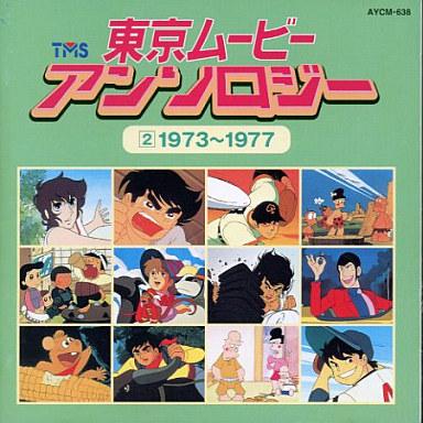 【中古】アニメ系CD 東京ムービー・アンソロジー  VOL.2