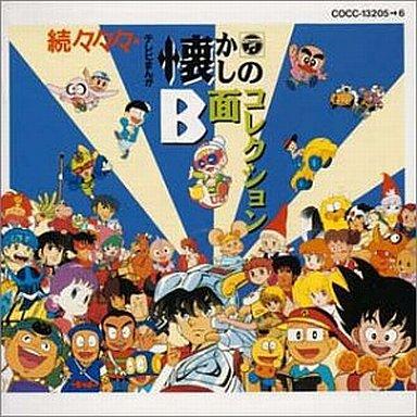 【中古】アニメ系CD 続々々々・テレビまんが懐かしのB面コレクション