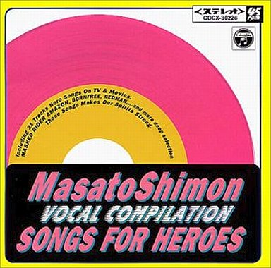 【中古】アニメ系CD 子門真人/Songs For Heroes<桃盤>