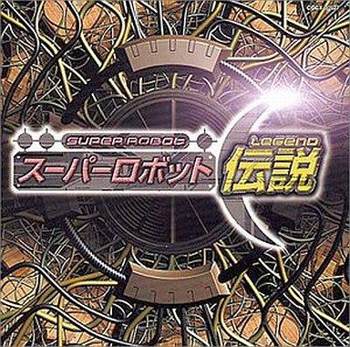 【中古】CDアルバム スーパーロボット伝説/歌 水木一郎 ささきいさお 他