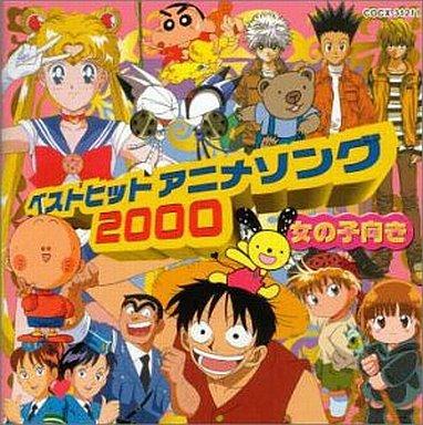 ベストヒットアニメソング20 | ...